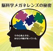 脳科学メガネレンズ